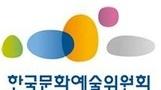 한국문화예술위원회 신임 위원장 면접 질의내용 공모