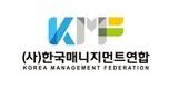 한국매니지먼트연합, 음원 사재기 문제 적극 대처 주장