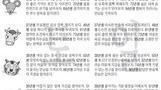 [오늘의 운세] '소띠' 열악한 조건에서 최고가 되어보자