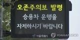 서울 전 지역에 오존주의보…