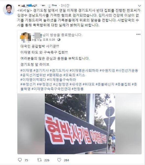 김경수 폭행범 /사진=이재명 경기도지사 트위터 캡처