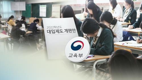 교육부 / 사진=연합뉴스