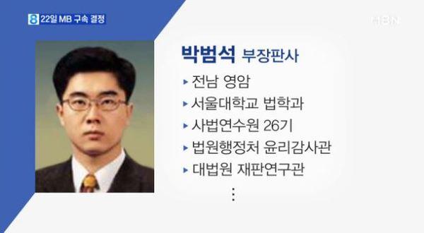 박범석 판사 /사진=MBN