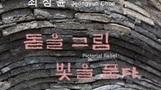 최정윤 '한지 입체화' 작품전 서울, 전주 개최