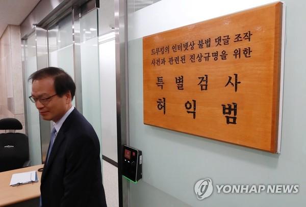 허익범 /사진=연합뉴스