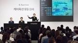 케이옥션 9월 경매, 천경자 '초원 II' 경매 최고가 2...
