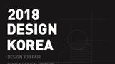 글로벌 디자인 비즈니스 전시회 '디자인코리아 2018', ...