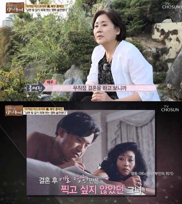 배우 홍여진/사진=TV조선 방송캡처
