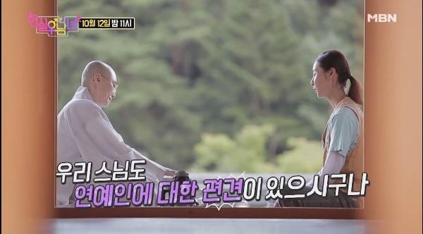 한은정 /사진=MBN '현실남녀2' 방송캡처