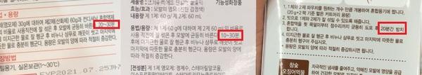 포장지에 적힌 권장시간(왼쪽부터 미***, 프***, 꽃***)/사진=MBN