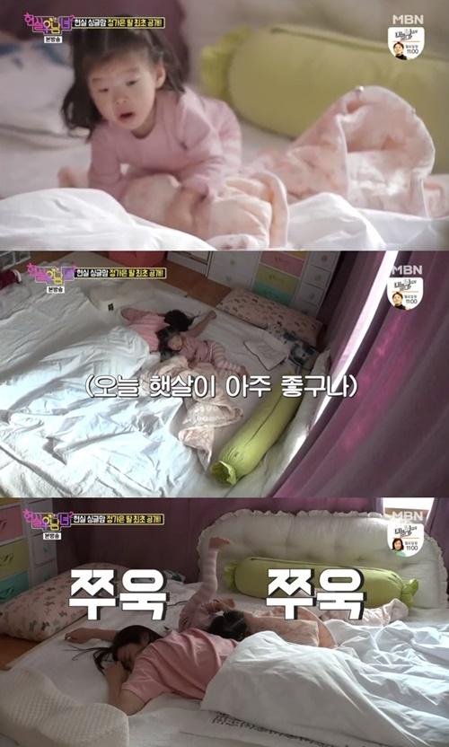 '현실남녀2' 정가은/ 사진= MBN 방송캡처