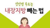 [건강 스펀지] 성인병 부르는 내장지방 빼는 법