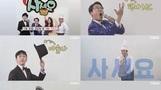 '기부 앤 테이크, 사세요' 30일 첫 방송…이휘재, 유라...
