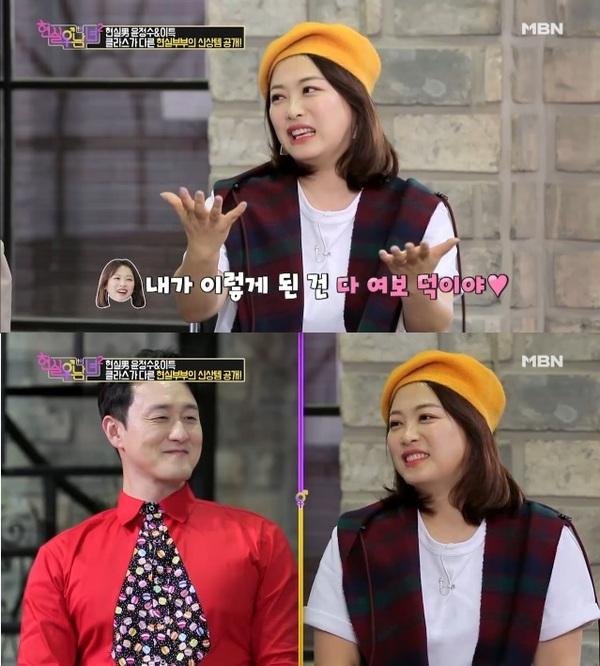 개그맨 김원효-심진화 부부/사진=MBN