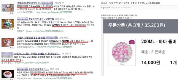 구매에 열을 올리는 사람들의 글/출처=네이버 블로그·디시인사이드 화면 캡처
