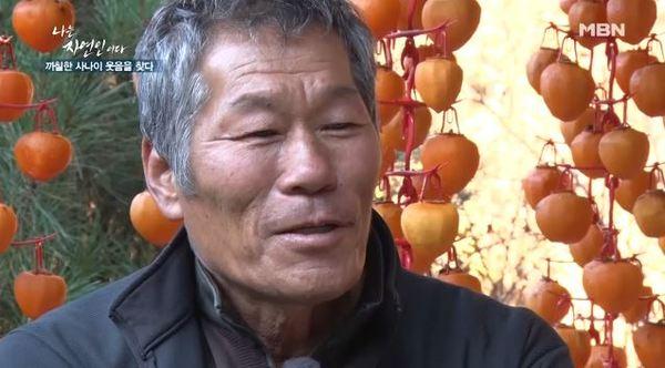 '나는 자연인이다' 김수곤 씨 /사진=MBN 방송 캡처