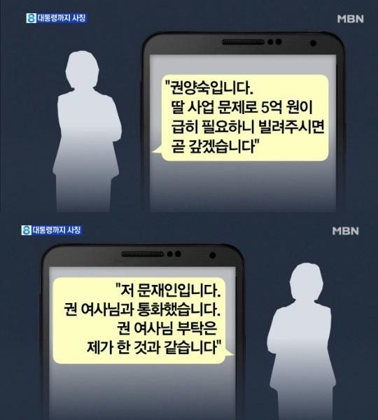 문재인 사칭사기 문자/사진=MBN
