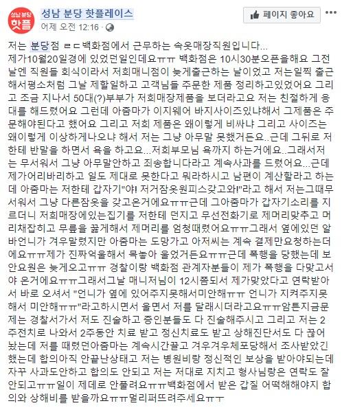 속옷매장 폭행 /사진=페이스북 '성남 분당 핫플레이스' 페이지 캡처