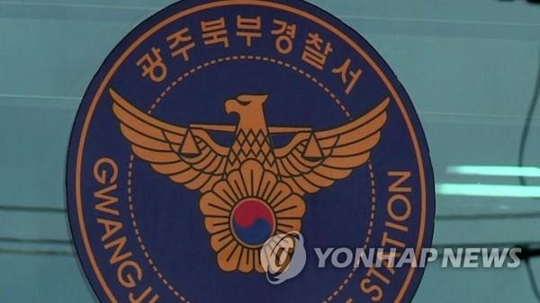 광주북부경찰서/사진=연합뉴스
