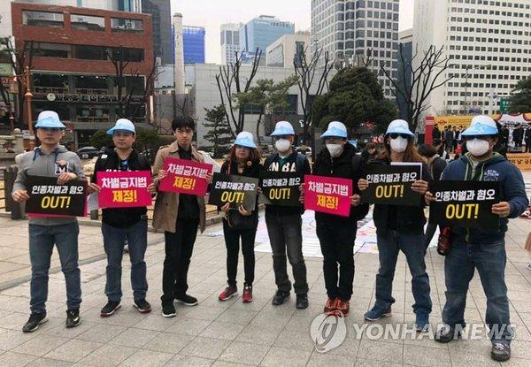 2018 세계 인종차별 철폐의 날 공동행동/사진=연합뉴스