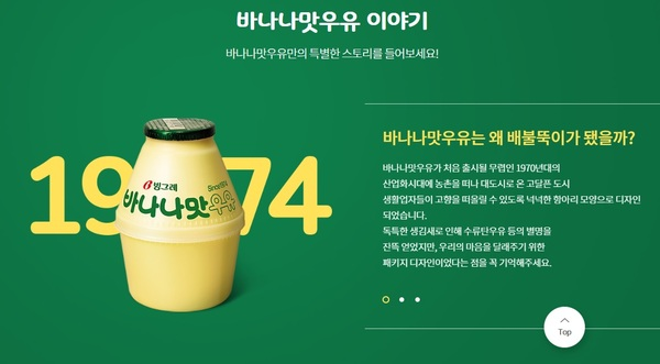 빙그레 바나나맛 우유/사진=빙그레 공식 홈페이지 화면 캡처