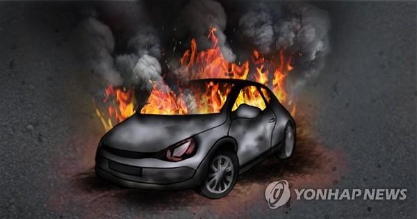 승용차 화재 사고 (CG)/사진=연합뉴스