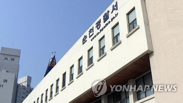 전남 순천경찰서/사진=연합뉴스