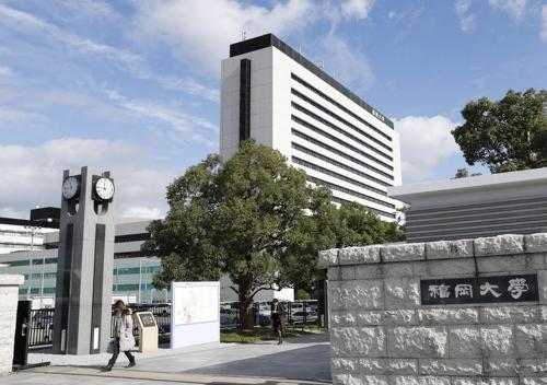 의대 입시부정 사실이 적발된 일본 후쿠오카 대학/ 사진=연합뉴스