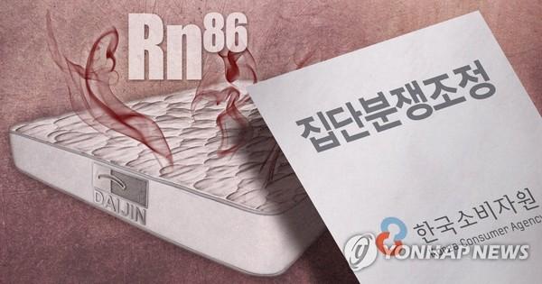 대진침대 방사성 물질 라돈, 집단분쟁조정 검토/사진=연합뉴스