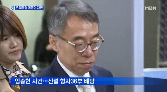 임종헌 전 법원행정처 차장/사진=MBN 방송 캡처