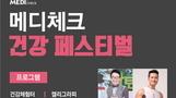 건협 경기지부, 오는 20일 '메디체크 건강페스티벌' 개최