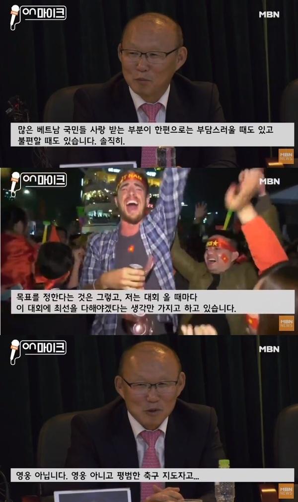 박항서 감독 인터뷰/사진=MBN