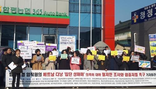 함평농협 임직원 집단성매매 의혹제기/ 사진=목포여성인권지원센터 제공