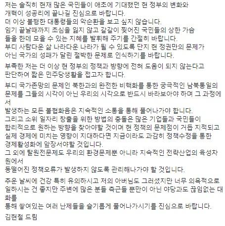 김현철 상임이사 글 /사진=김현철 페이스북