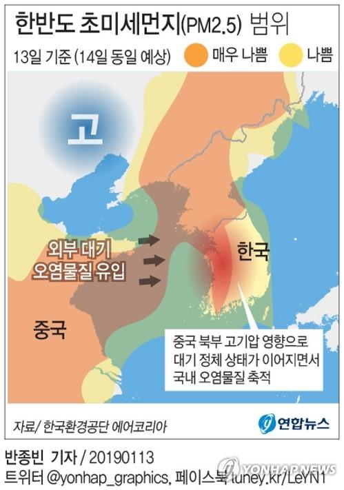 한반도 초미세먼지(PM2.5) 범위/ 사진=연합뉴스