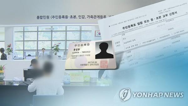 주민등록증(CG)/ 사진=연합뉴스