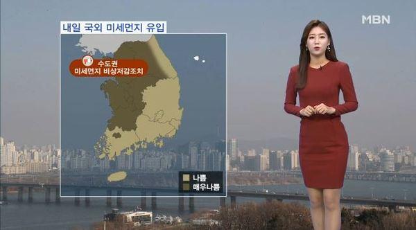 날씨/사진=MBN 방송 캡처