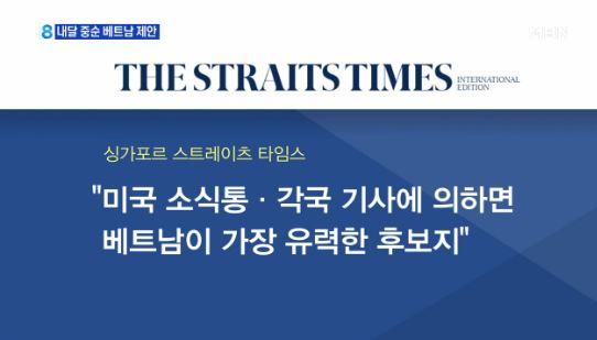 유력 개최지로 베트남 거론/사진=MBN 방송 캡처