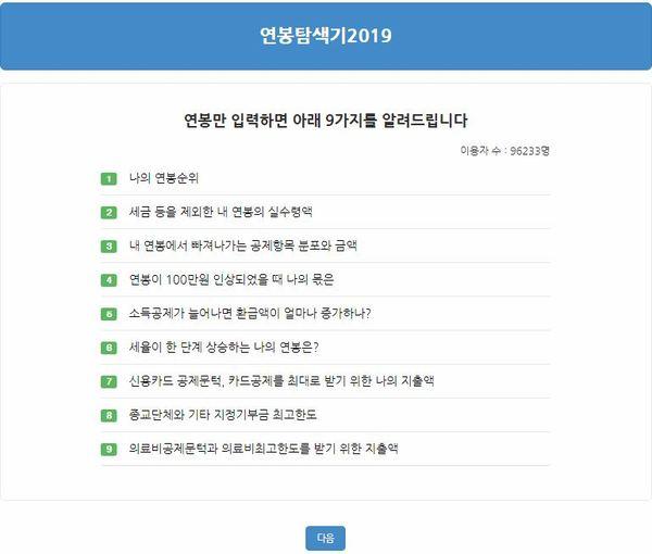 연봉탐색기 2019/사진=한국납세자연맹 홈페이지 캡처