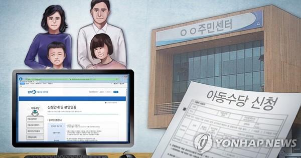 아동수당 신청 /사진=연합뉴스