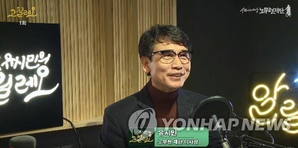 유시민 팟캐스트 방송 고칠레오 /사진=연합뉴스