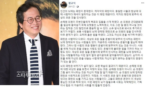 황교익, 손혜원 언급/사진=스타투데이, 황교익 페이스북