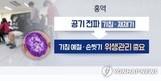 안산서 영유아 5명 홍역 확진…경기도 '비상대응체계' 가동