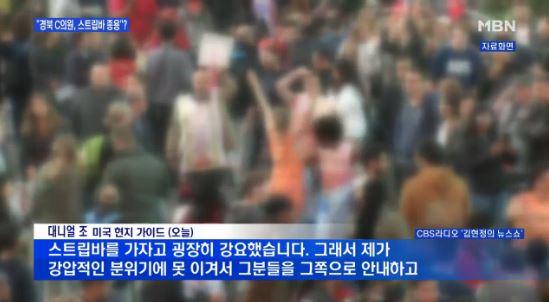 최교일 출장 폭로/사진=MBN 방송캡처