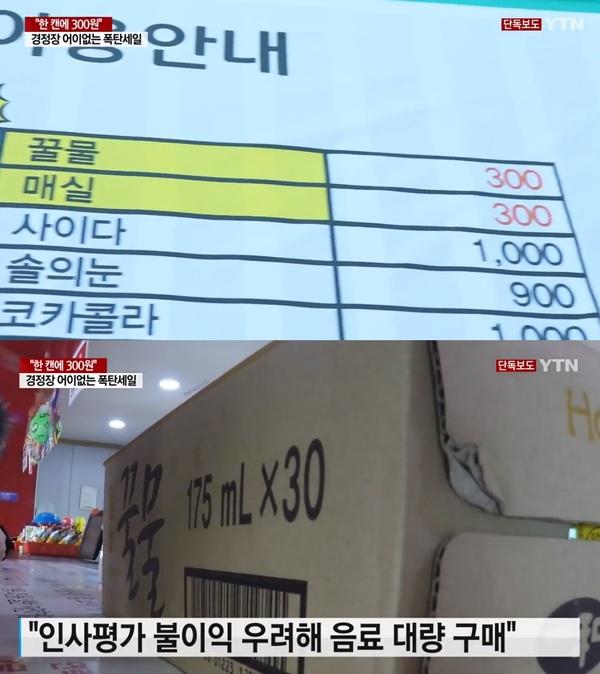 경정장 음료 할인/사진=YTN 방송 캡처