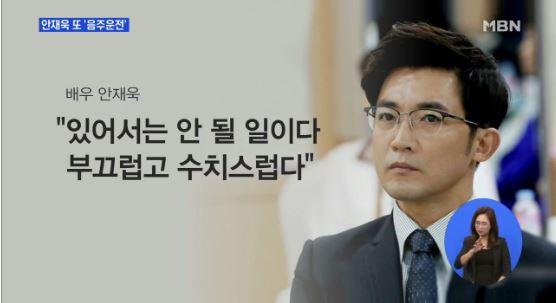 안재욱 음주운전/사진=MBN