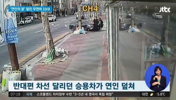 첫데이트 사망사고/사진=JTBC 방송 캡처