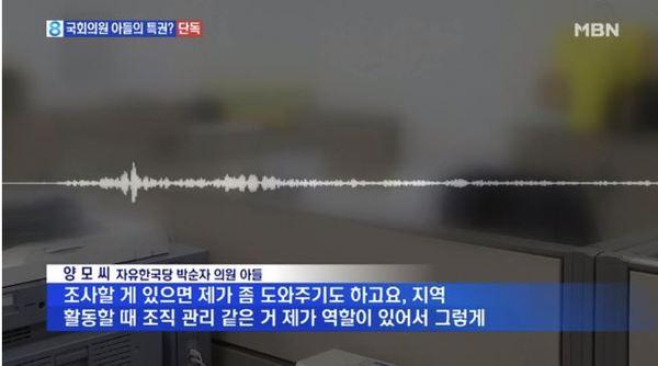 박순자 의원 아들 특혜 논란/사진=MBN