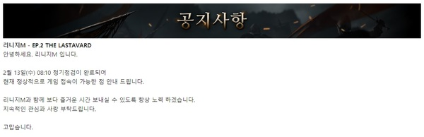 리니지m 정기점검 /사진=리니지m 홈페이지 캡처