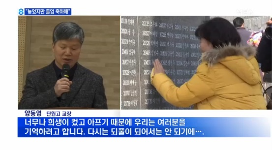 단원고, 세월호 희생자 명예 졸업식 /사진=MBN 방송캡처